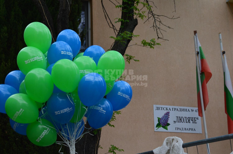Buy in Bulgaria überraschte wiedermal die Kleinen am 1. Juni - den Kindertag!