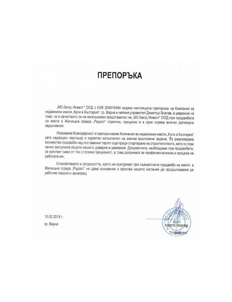 """""""МС-Билд Инвест"""" ООД"""