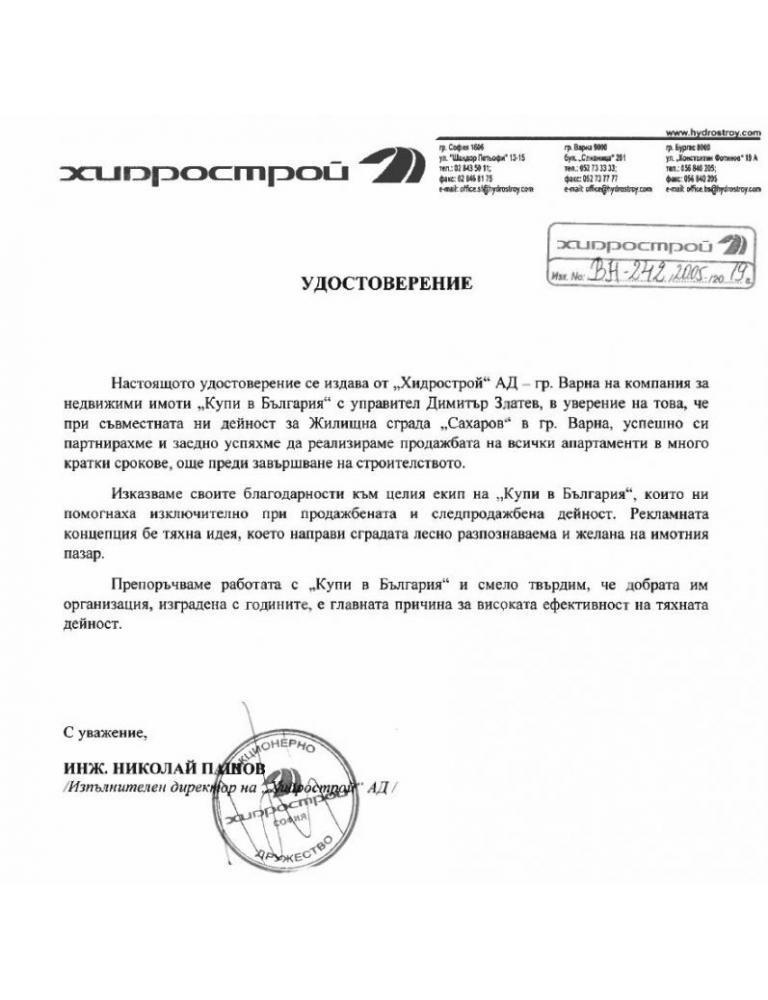 """Хидрострой"" АД"